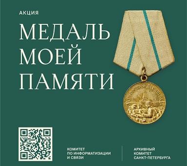 """Акция """"Медаль моей памяти"""""""