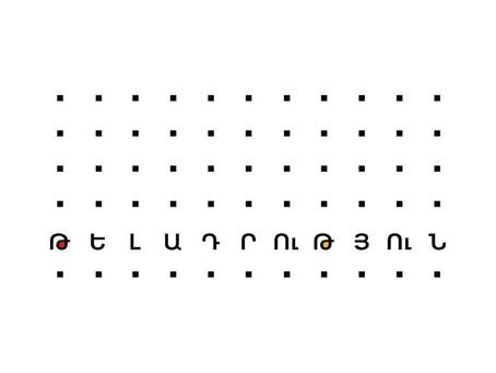 Тотальный диктант по армянскому языку в Петербурге