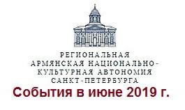 Мероприятия в Санкт-Петербурге в июне 2019 г.