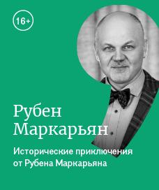 Анонс встречи в Петербурге с известным адвокатом и писателем Рубеном Маркарьяном (Москва)