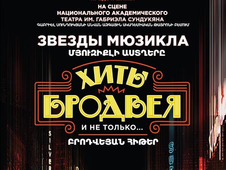 Культурная программа Санкт-Петербурга в Ереване
