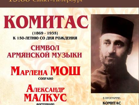 Анонс Концерта 23 ноября «КОМИТАС – символ армянской музыки»