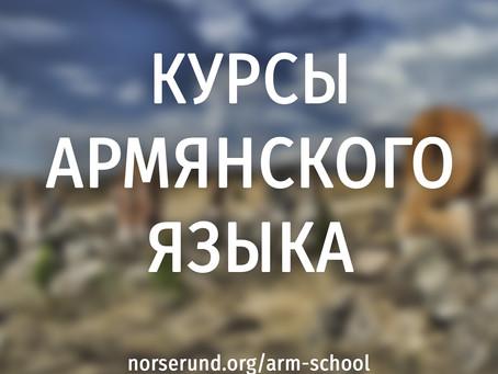 Курсы армянского языка