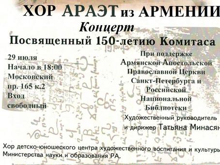 """Концерт хора девушек """"Араэт"""" из Армении в Петербурге"""