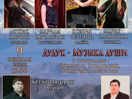 Анонс концерта в культурном центре Елены Образцовой