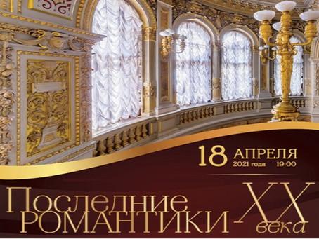 Анонс концерта в Петербурге по произведениям М. Леграна, М. Таривердиева