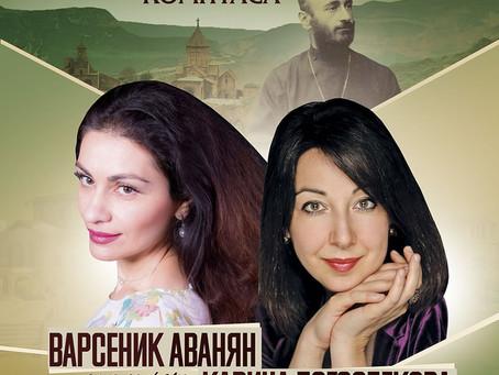 Анонс концерта к 150-летию Комитаса в КЦ Елены Образцовой 27 октября