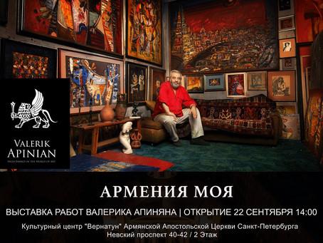 Анонс. Открытие Выставки работ Валерика Апиняна в Петербурге