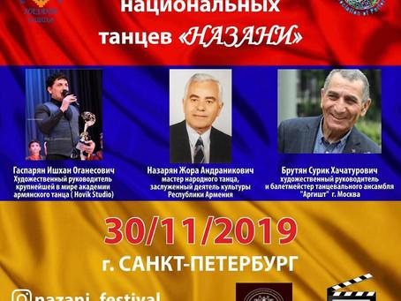 "Анонс фестиваля танцев ""Назани"" в Петербурге"
