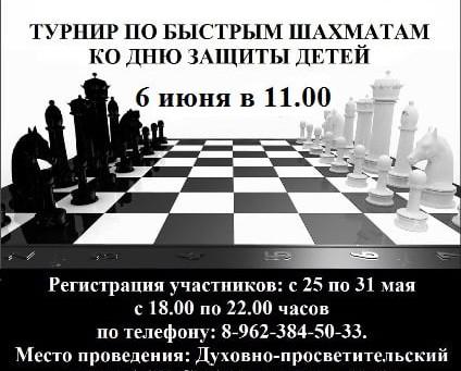 Анонс шахматного турнира 6 июня в Петербурге ко Дню защиты детей