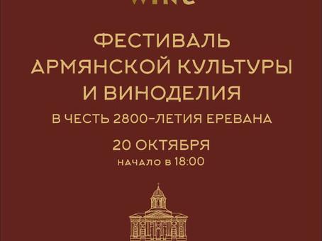 Фестиваль армянской культуры и виноделия