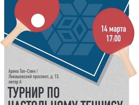 Анонс турнира 14 марта по настольному теннису в Петербурге