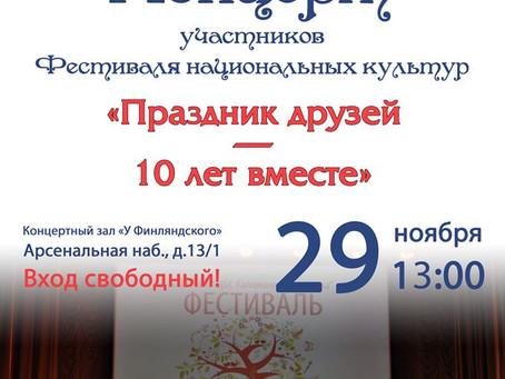 Заключительный гала-концерт X Фестиваля национальных культур