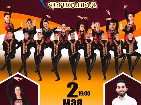 """Концерт ансамбля """"Наири"""" в Колизее 2 мая"""