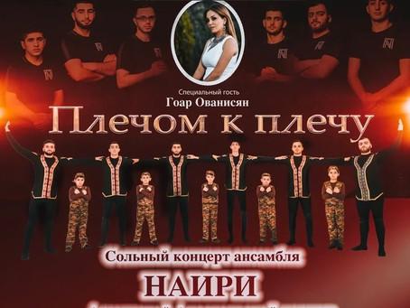 """Анонс концерта """"Наири"""" 28 апреля"""