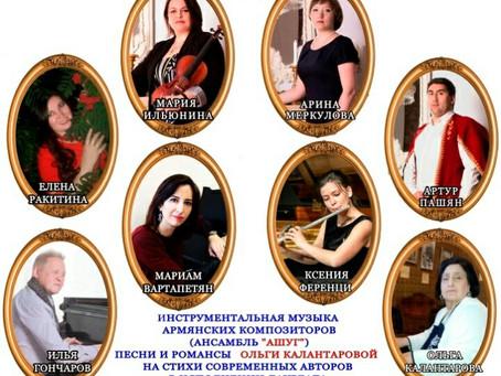 """Анонс концерта """"И снится мне Кавказ"""" 29 ноября"""