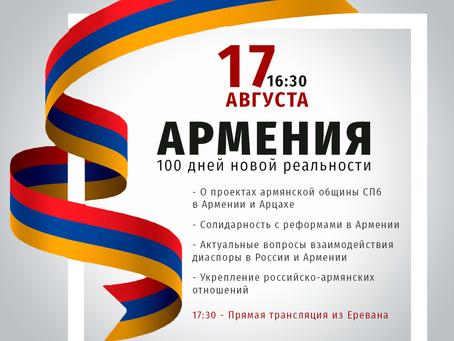 Армения. 100 дней новой реальности