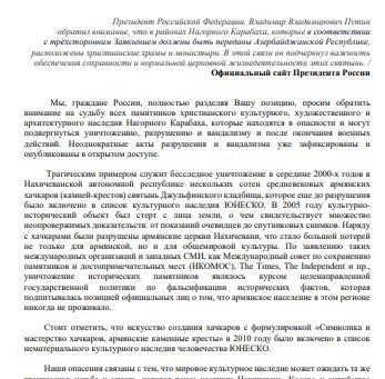 Открытое письмо-инициатива о культурных и религиозных объектах Нагорного Карабаха