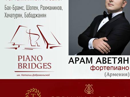 Концерт Арама Аветяна в Петербурге 8 декабря