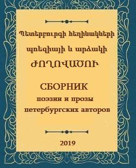 Поэзия и проза петербургских авторов