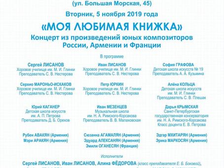 Анонс концерта 5 ноября в Доме композиторов