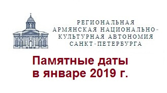 Памятные даты в январе 2019 г.