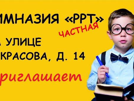 Приём в гимназию РРТ с уроками армянского языка