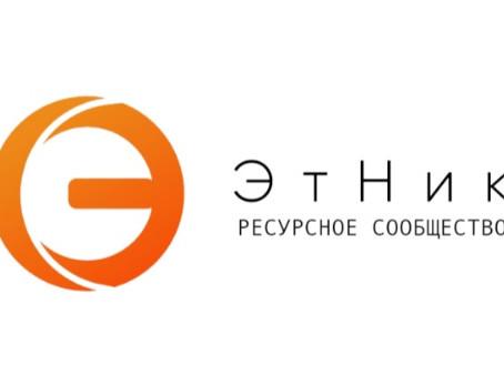 Анонс Всероссийского проекта «ЭтНик: ресурсное сообщество». Срок подачи заявок - 12 апреля