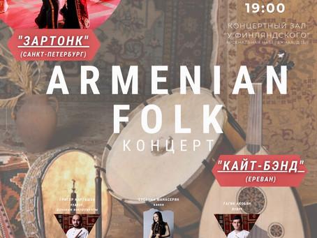 Анонс концерта «Armenian folk» 2 июня в Петербурге