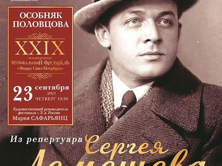 Анонс концерта 23 сентября в Петербурге, посвященный великому тенору Сергею Лемешеву