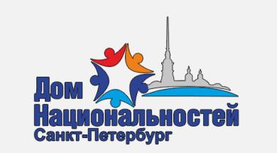 Анонс конференции в Петербурге по миграционной политике и практике