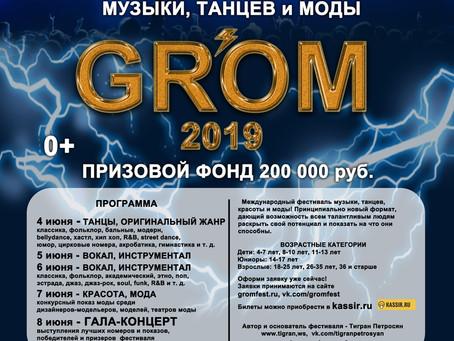 4-8 июня особенный фестиваль международного масштаба в Петербурге