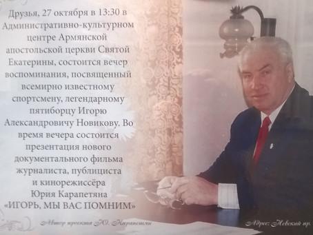 Игоря Новикова называли русским сыном армянского народа