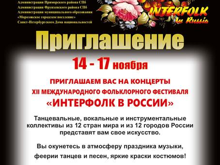 """Концерты """"Интерфолк"""" 14-17 ноября"""