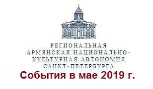 Мероприятия в Санкт-Петербурге в мае 2019 г.