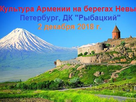 «Культура Армении на берегах Невы»