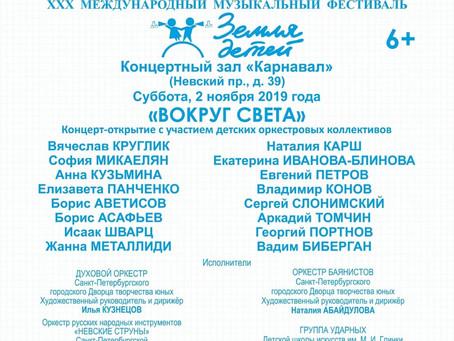 """Анонс концерта 2 ноября в КЦ """"Карнавал"""""""