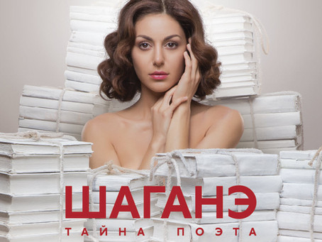 Анонс спектакля о Шаганэ - музе Сергея Есенина