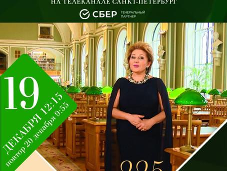 """Телепроект """"Музыка и тайны"""" 19 декабря"""