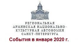 События в январе 2020 года