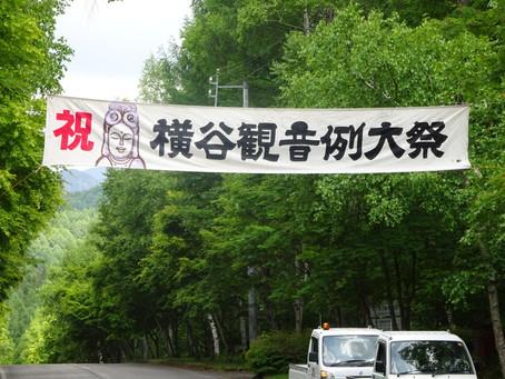 横谷観音例大祭が挙行されました。