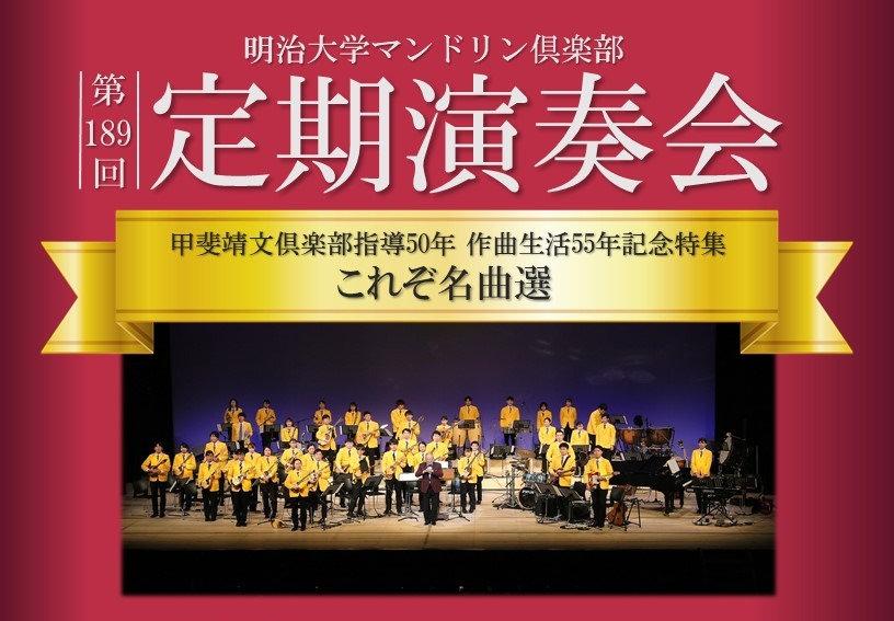 2021秋 定期演奏会チラシ 完成版_edited.jpg