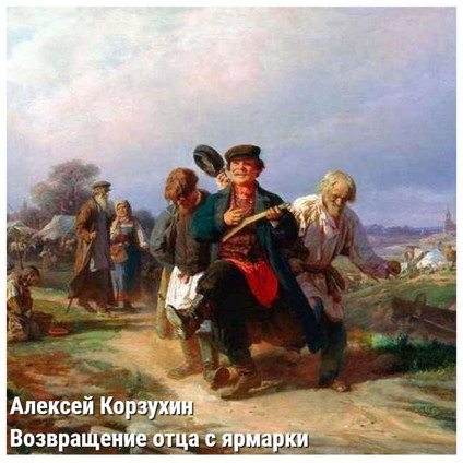 "А. Корзухин. ""Возвращение"""