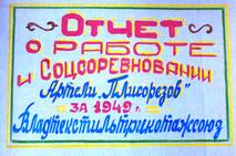 Титульный лист краеведческого альбома об артели плисорезов