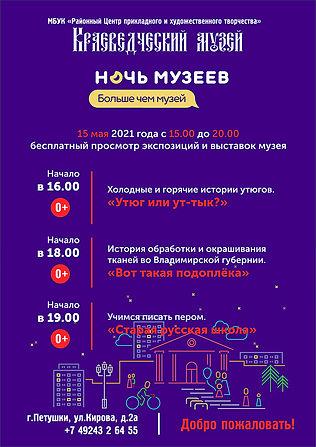 выставки_Краеведческий.jpg