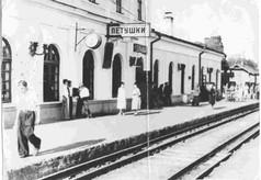 Железнодорожный вокзал в 60-е годы.
