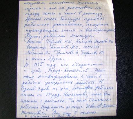Рукописный листок с воспоминаниями П.И. о работе Петушинской плисорезной артели