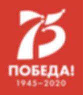 75_pobeda_2020_logo.jpg
