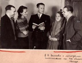 Е.В.Волкова с молодыми писателями на 4-ом областном съезде.