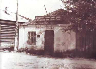 Бывшая лавка Баканова.